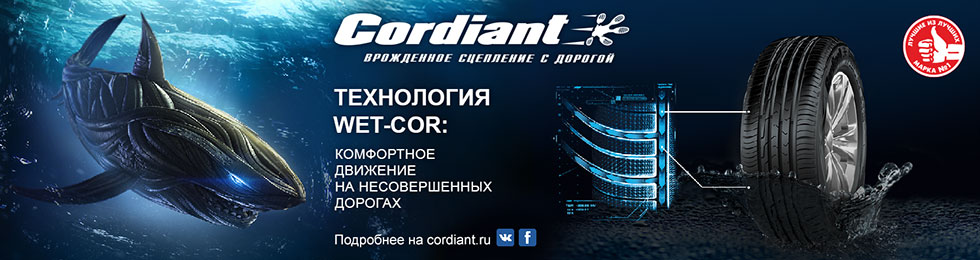 Cordiant-Summer-Static-980x260-non-1.jpg