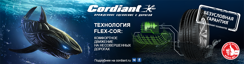 980x260-Cordiant-Static.png